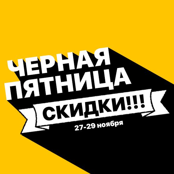 ЧЁРНАЯ ПЯТНИЦА!