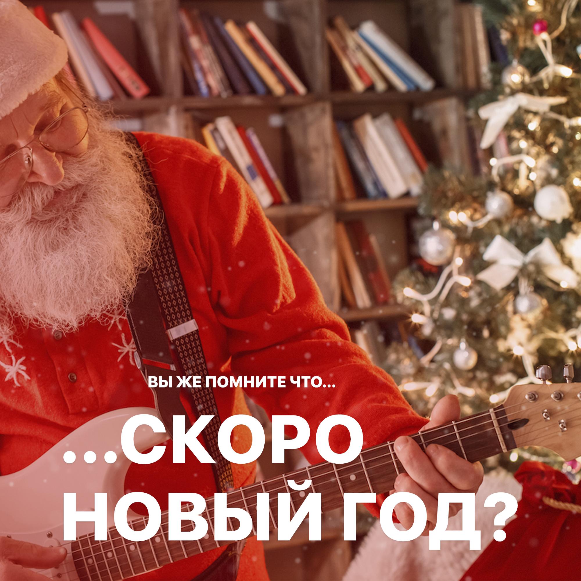 Время дарить новогоднее настроение!