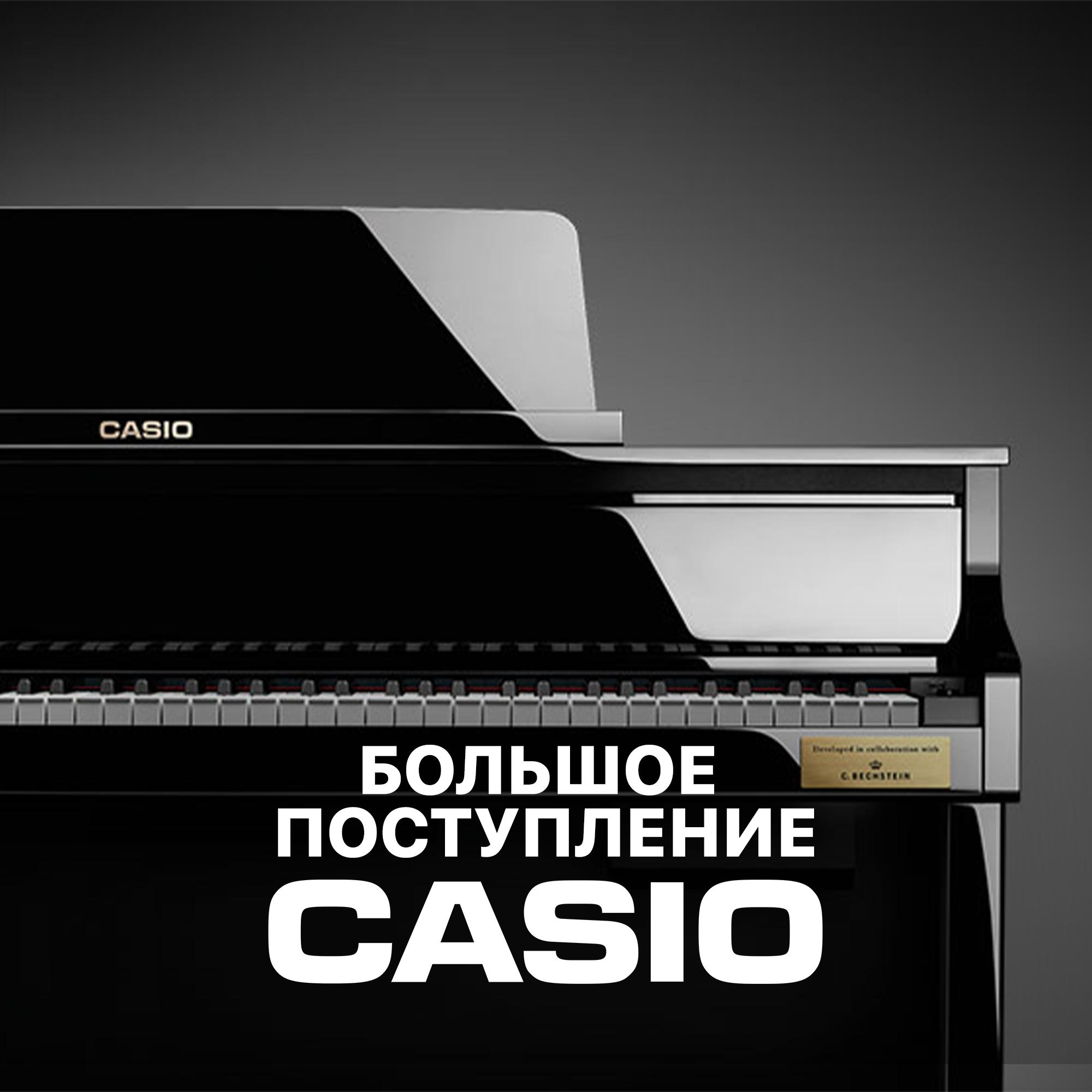 Поступление клавишных линейки CASIO серии CDP-S